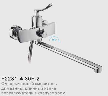 Frap F-2281 Смеситель для ванны