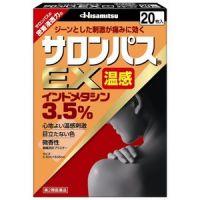 Hisamitsu  обезболивающие пластыри с индометацином 20шт.