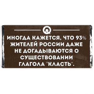 Шоколадка Цитата 38