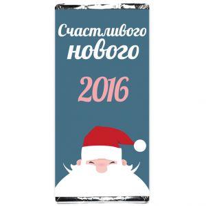 Шоколадка Cчастливого 2016
