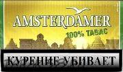 Табак сигаретный Amsterdamer 100% Tabac (Mac Baren) 30г