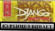 Табак сигаретный Django Blond (Mac Baren) 30г