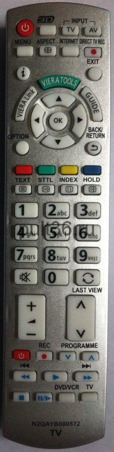 Пульт ДУ Panasonic N2QAYB000572 VIERA 3DLCD