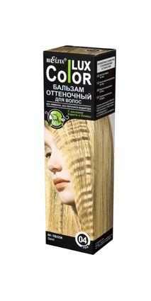 """Оттеночный бальзам для волос """"COLOR LUX"""" тон 04 100 мл"""