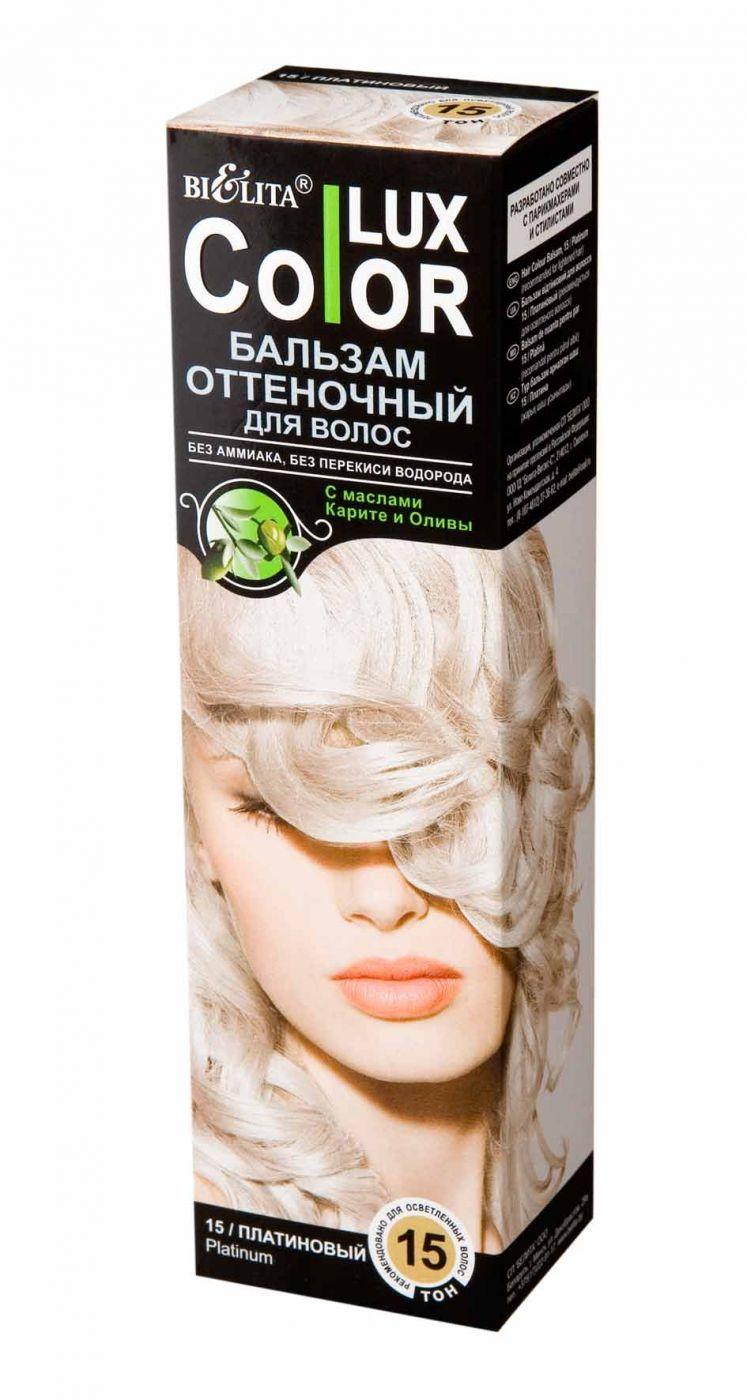 Оттеночный бальзам для волос «COLOR LUX» тон 15 100 мл