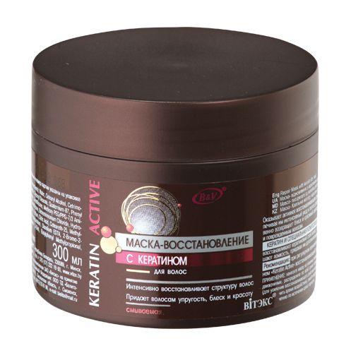МАСКА-ВОССТАНОВЛЕНИЕ с кератином для волос  смываемая 300 мл