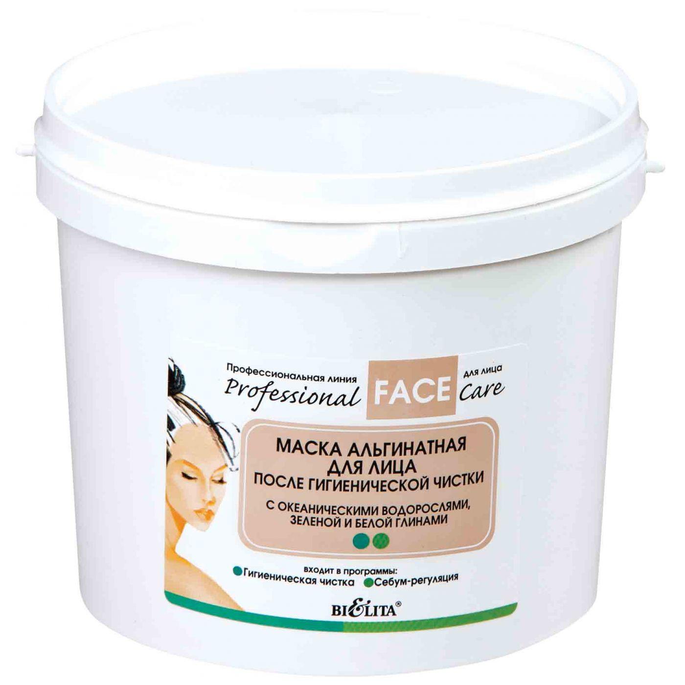 МАСКА альгинатная для лица  «После гигиенической чистки»  с океаническими водорослями, зеленой и белой глинами 600 г.