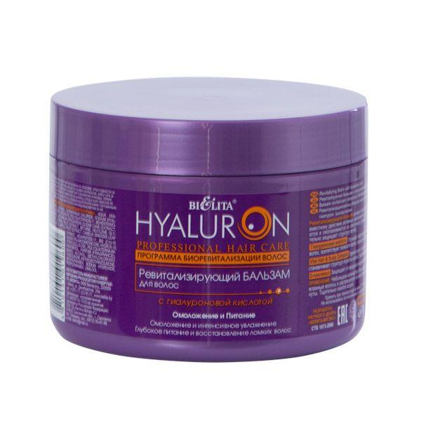 Ревитализирующий БАЛЬЗАМ для волос с гиалуроновой кислотой 500 мл