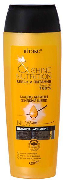 Шампунь-сияние Масло арганы + жидкий шелк для всех типов волос 400 мл