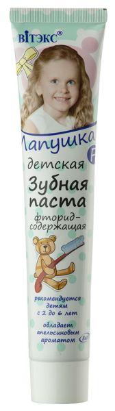 Детская зубная паста  85 мл