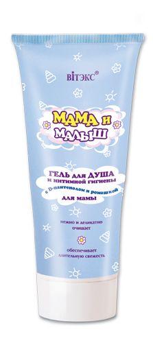 МАМА и МАЛЫШ Гель для душа и интимной гигиены с D-пантенолом и ромашкой для мамы 200 мл