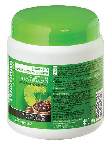 Зелёный БАЛЬЗАМ-КОНДИЦИОНЕР для объёма и густоты волос Каштан и гинкго билоба 450 мл