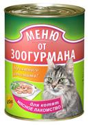 Зоогурман Меню от Зоогурмана Мясное лакомство для котят (250 г)