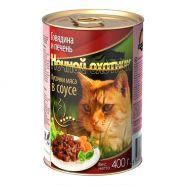 Ночной охотник для кошек Кусочки в соусе Говядина и печень (400 г)