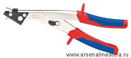 Клещи высечные для резания листового железа, меди, алюминия, пластмассы 280 мм KNIPEX 90 55 280 KN-9055280