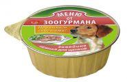 Зоогурман Меню от Зоогурмана Говядина нежная для щенков (лам. 125 г)