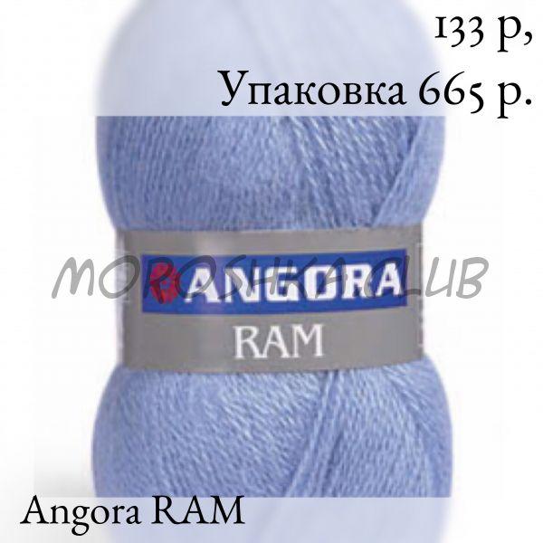 Angora RAM YarnArt - Все цвета (Упаковка 5 мотков)