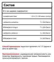 Шарики Про-Био Состав