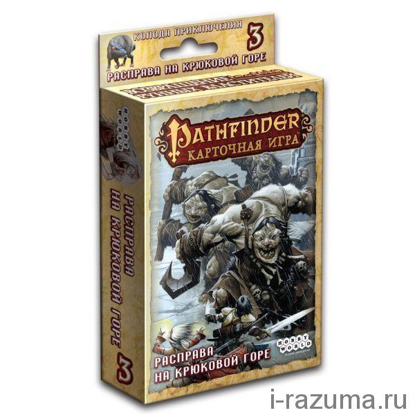 Pathfinder Расправа на Крюковой горе (Дополнение)