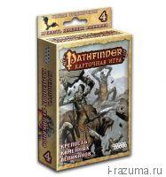 Pathfinder Крепость Каменных Великанов (Дополнение)
