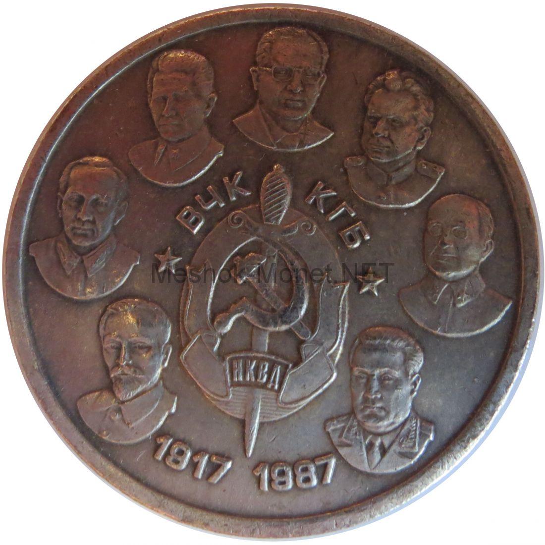 Копия Настольная медаль ВЧК КГБ НКВД 1917-1987