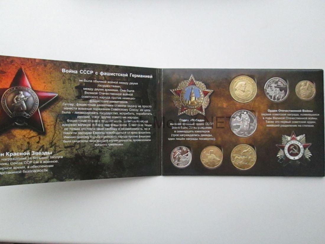 Набор из 6-ти копий монет и жетона 50 лет Победы в альбоме