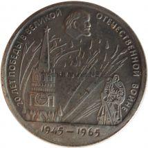 Копия 1 рубль 1965 год 20 лет Победы в ВОВ