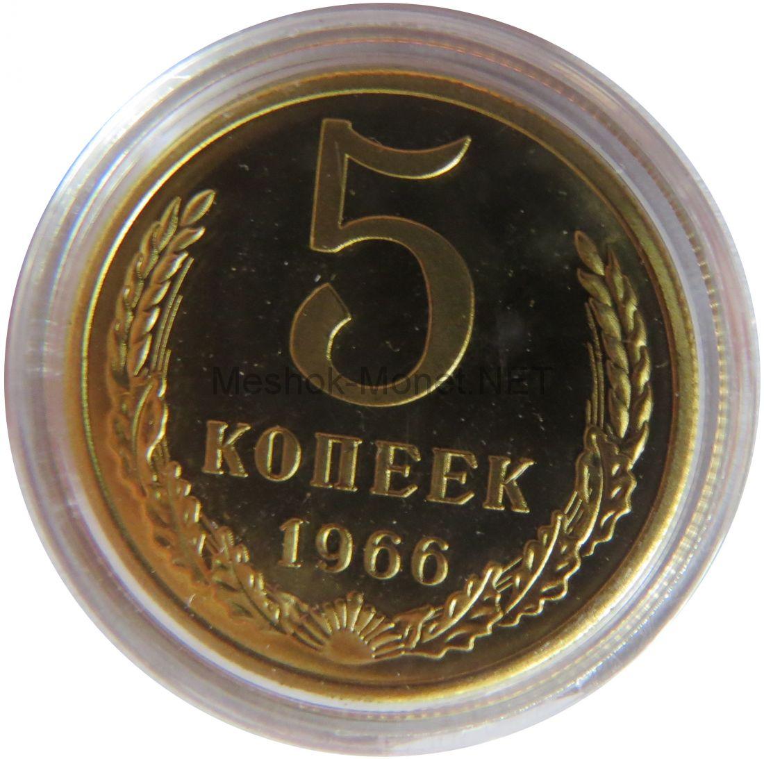 Копия монеты СССР 5 копеек 1966 года