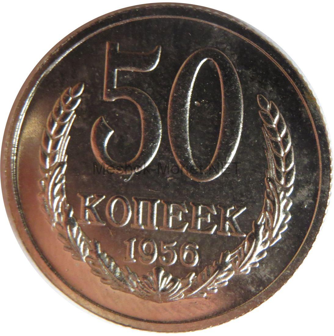 Копия 50 копеек 1956 год