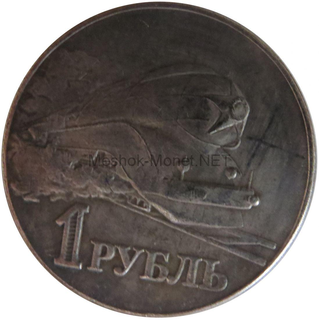 Копия монеты 1 рубль 1952 года - Локомотив