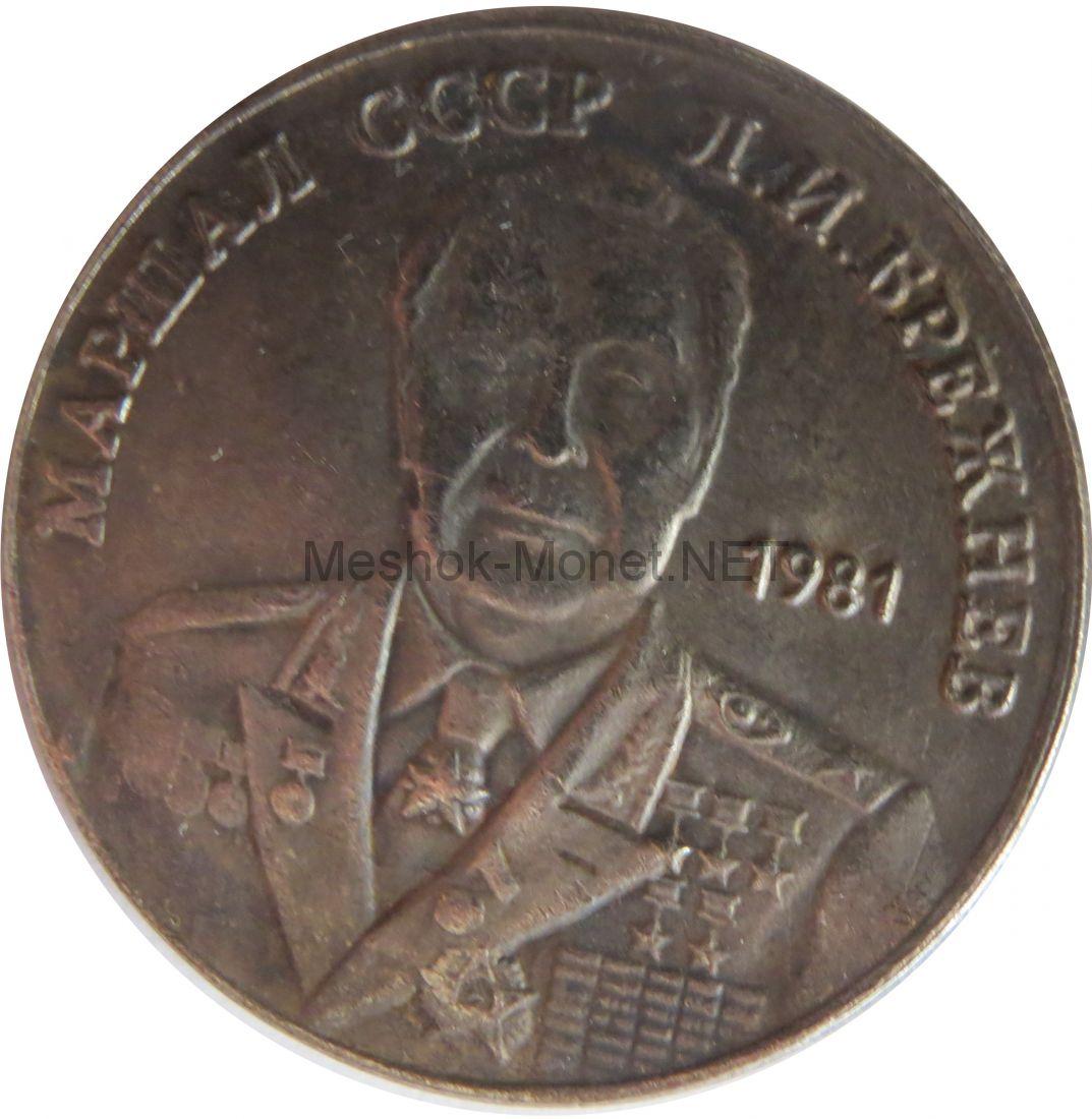 Копия. 50 рублей 1981 год. Брежнев.