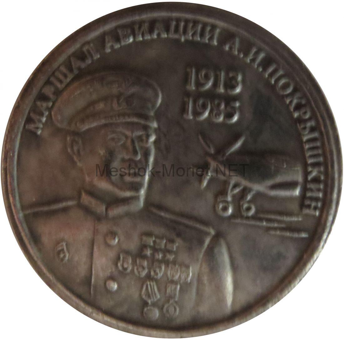 Копия 1 рубль маршал авиации Покрышкин