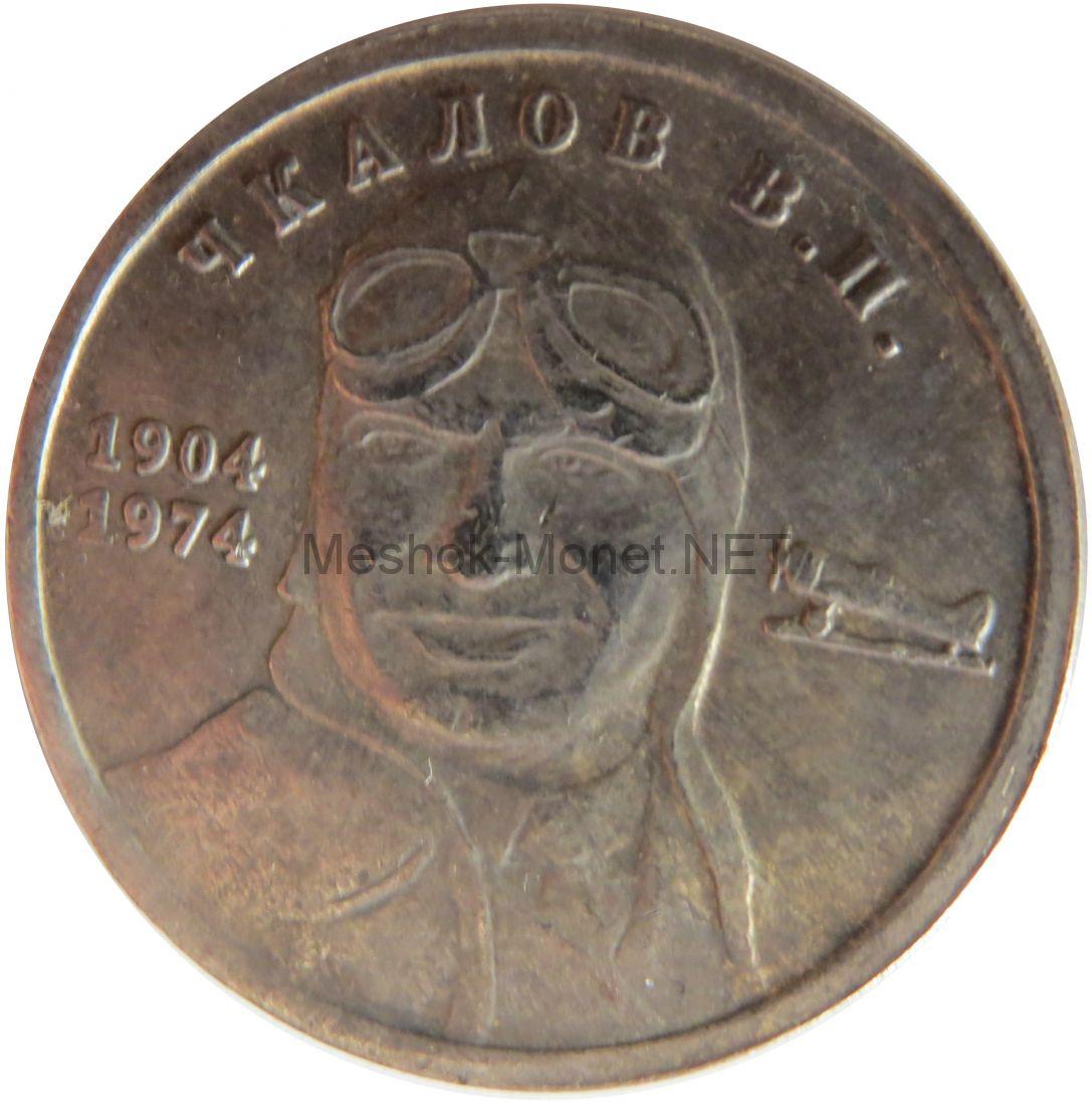 Копия 1 рубль 1974 года Чкалов В. П.