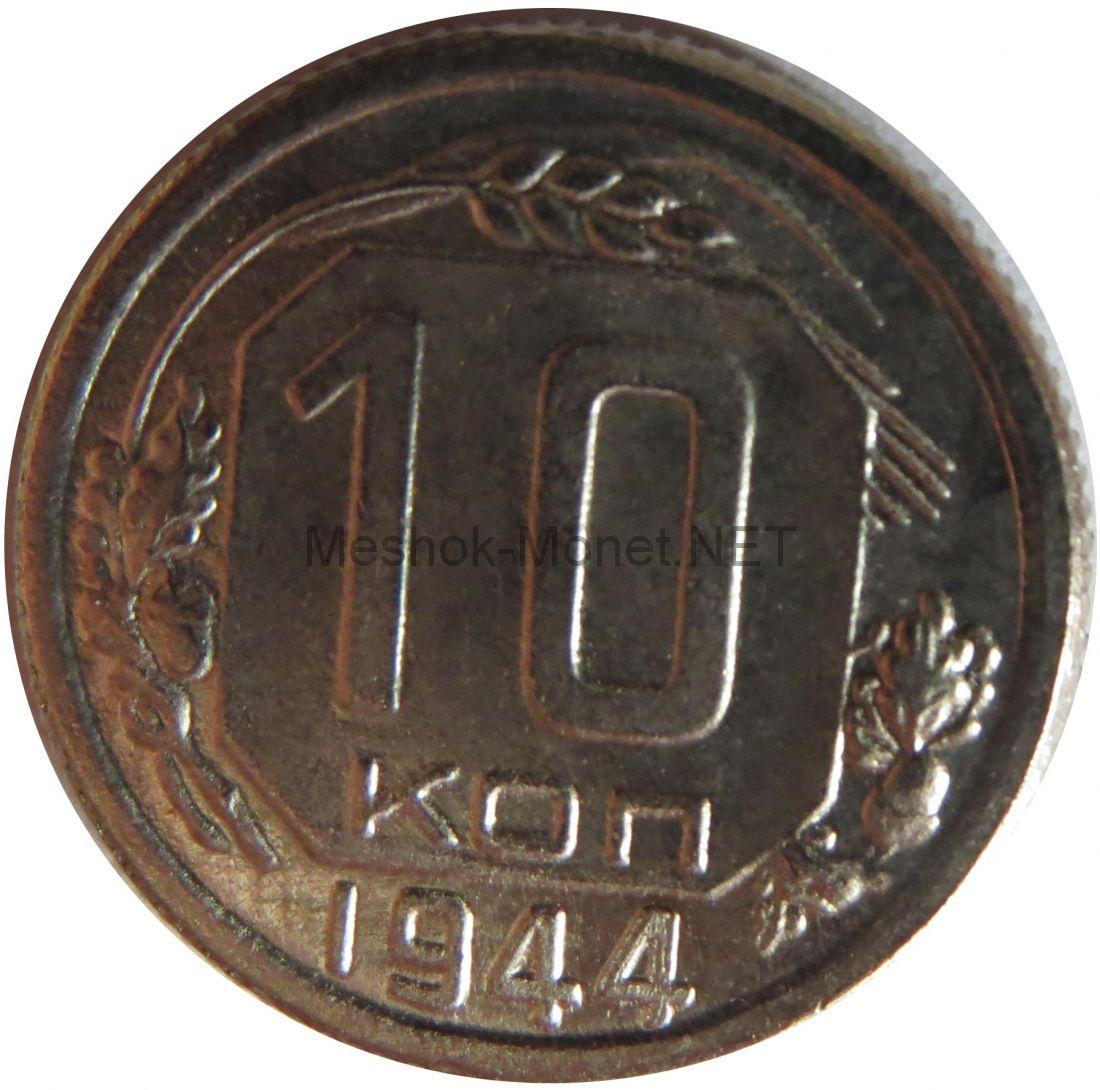 Копия монеты 10 копеек 1944 года