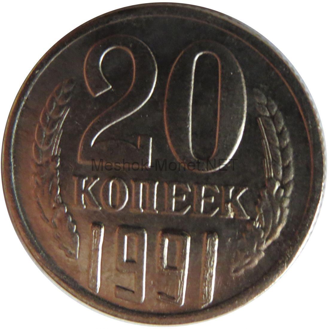 Копия монеты 20 копеек 1991 года. Без знака монетного двора