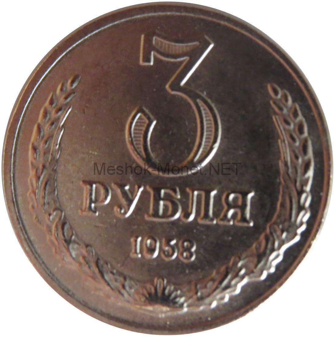 Копия монеты 3 рубля 1958 года. Гурт гладкий.