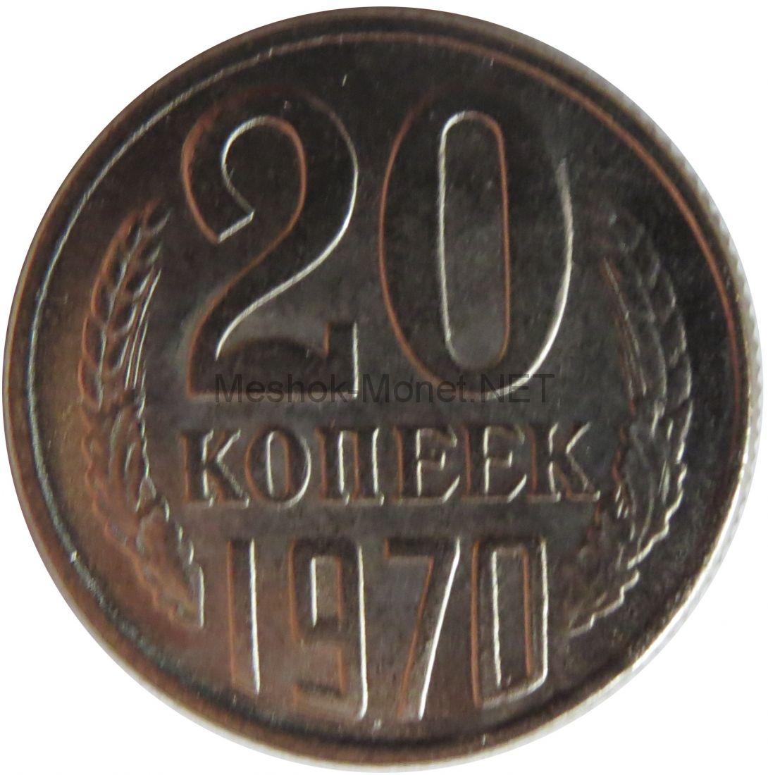 Копия монеты 20 копеек 1970 года