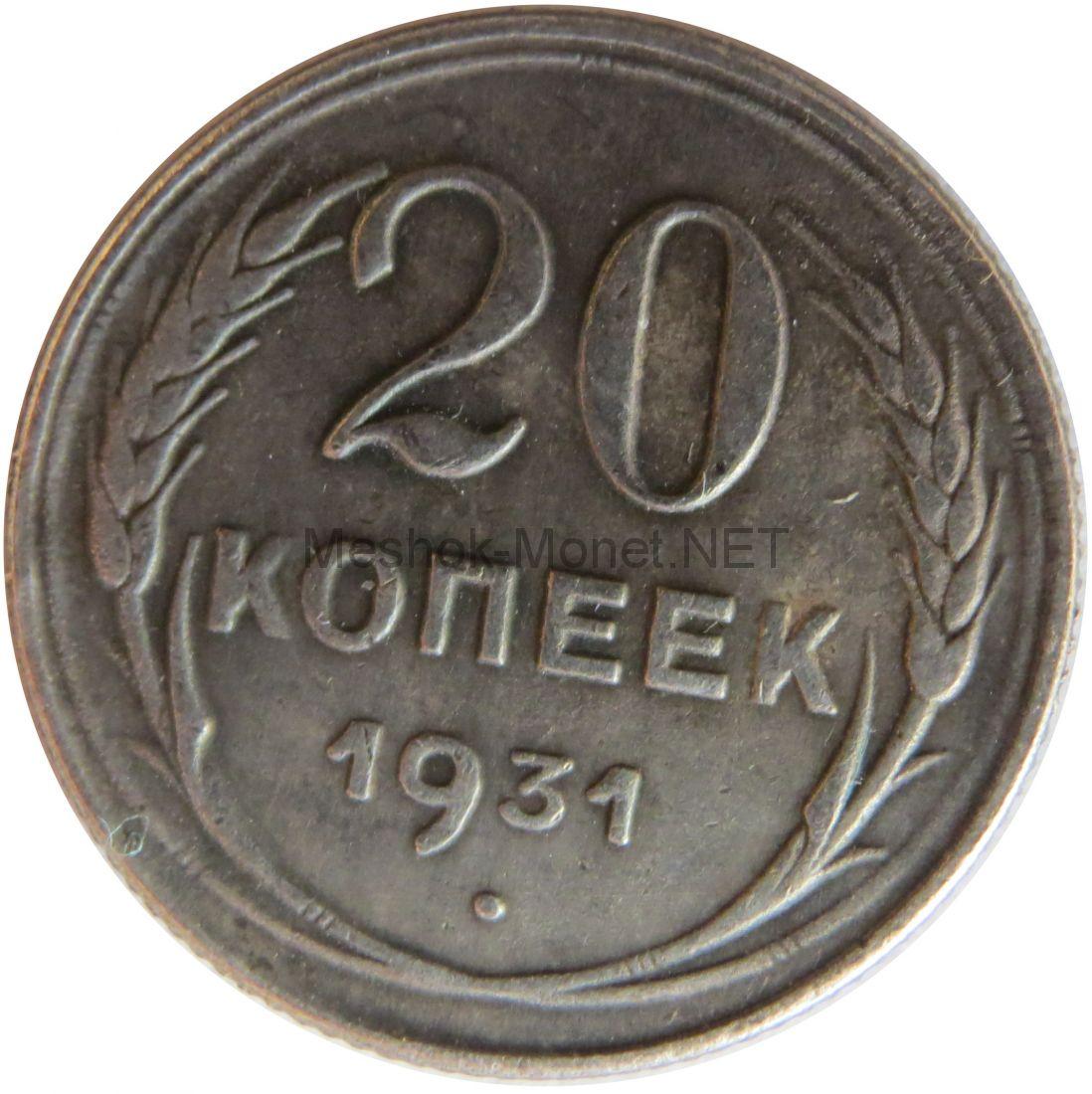 Копия монеты 20 копеек 1931 года. Старого образца