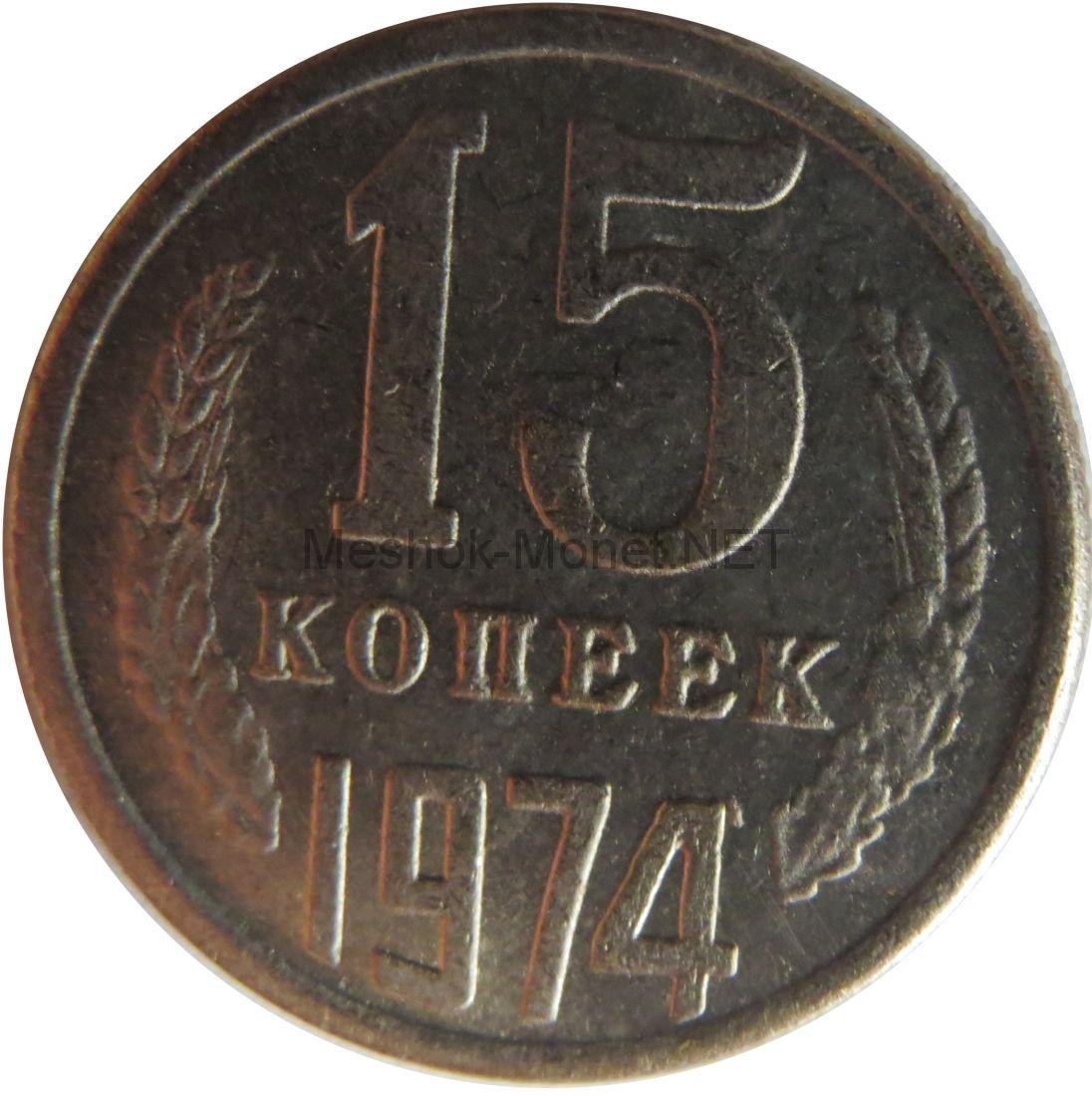 Копия монеты 15 копеек 1974 года