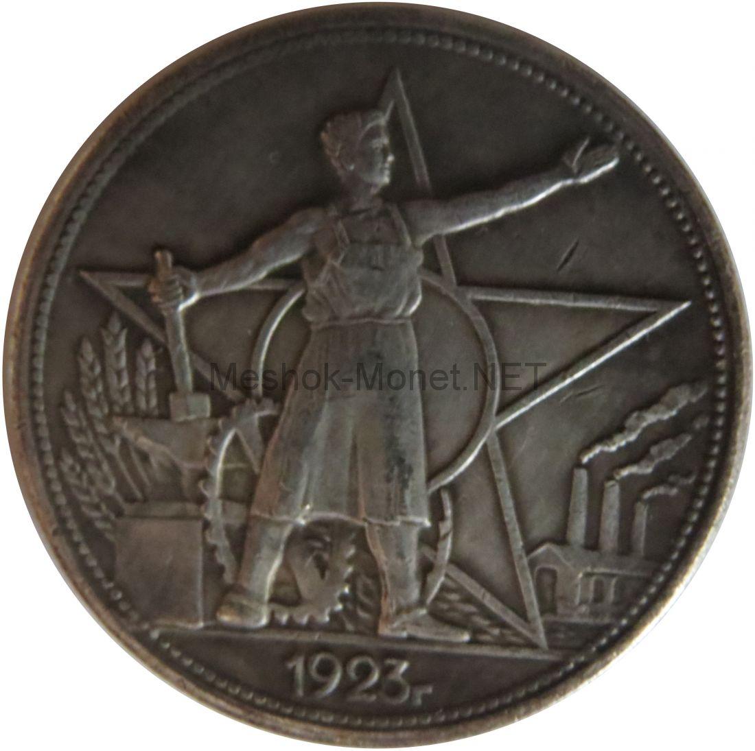 Копия монеты 1 рубль 1923 год. РСФСР