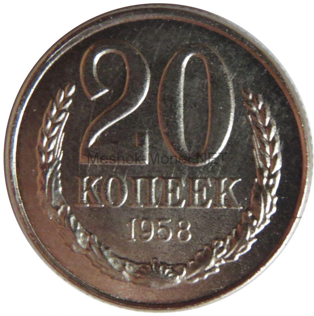 Копия монеты 20 копеек 1958 года