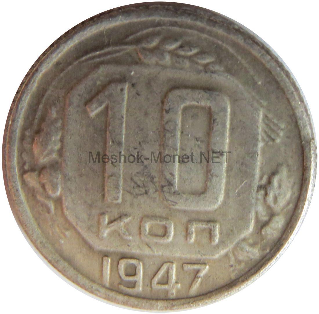 Копия монеты 10 копеек 1947 года