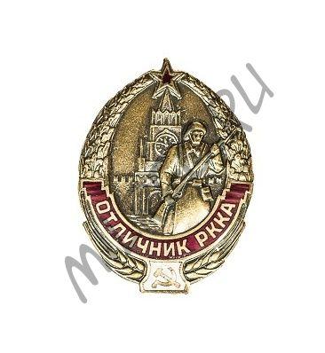 Знак «Отличник РККА» (копия)
