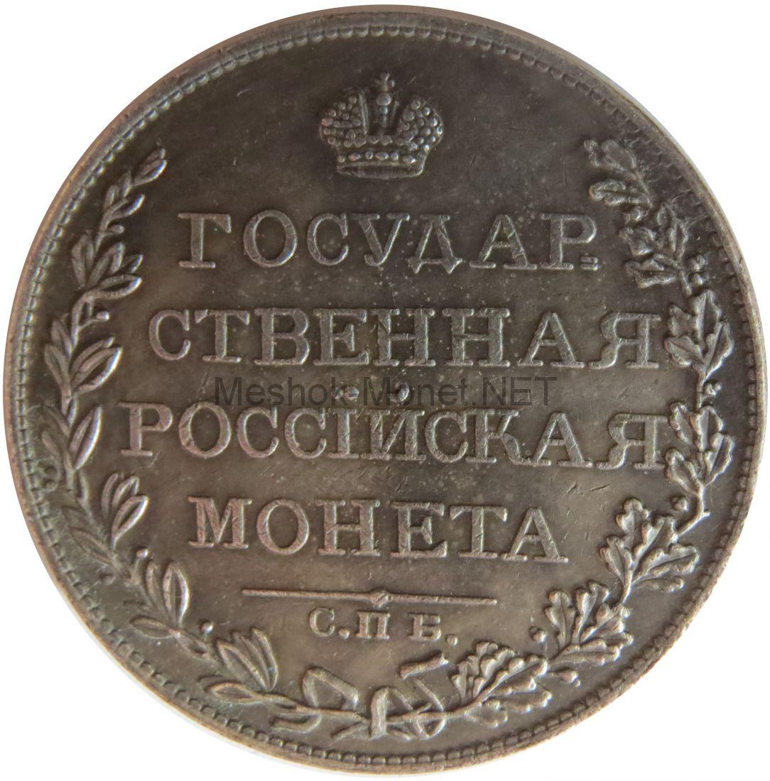 Копия монеты.Рубль 1809 года СПБ ФГ
