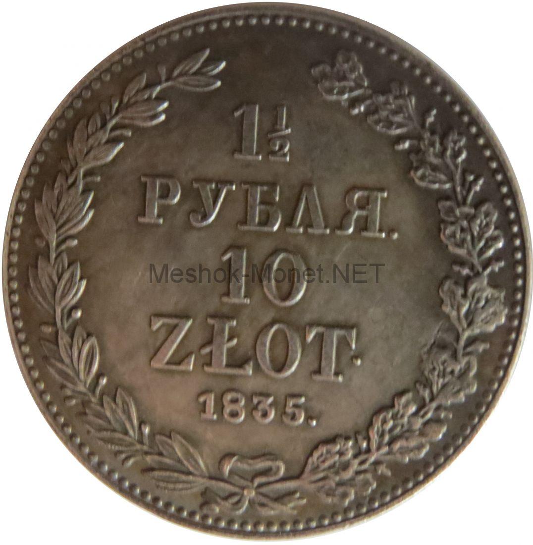 Копия монеты 1,5 рубля 10 злотых 1835 года MW