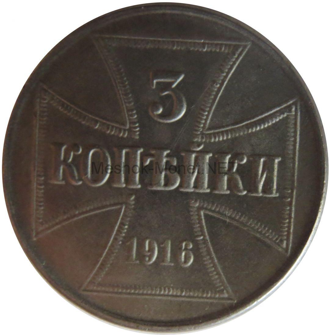 Копия монеты 3 копейки 1916 года J окупация