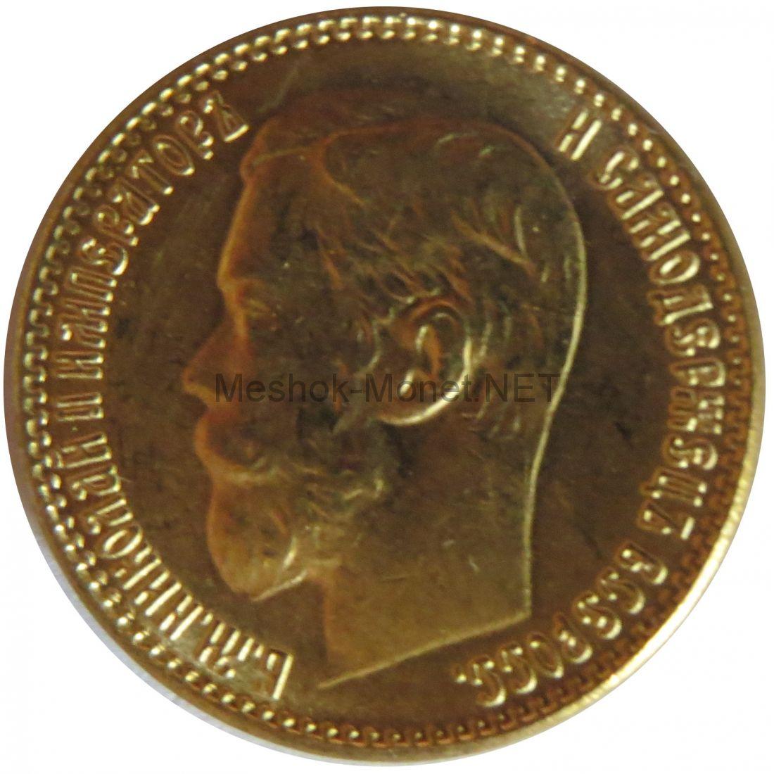 Копия монеты 5 рублей 1911 года Николай 2