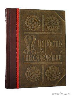 Подарок Большая книга Мудрость тысячелетий, натуральная кожа