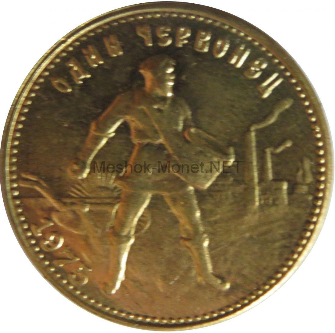 Копия монеты червонец 1975 года Сеятель