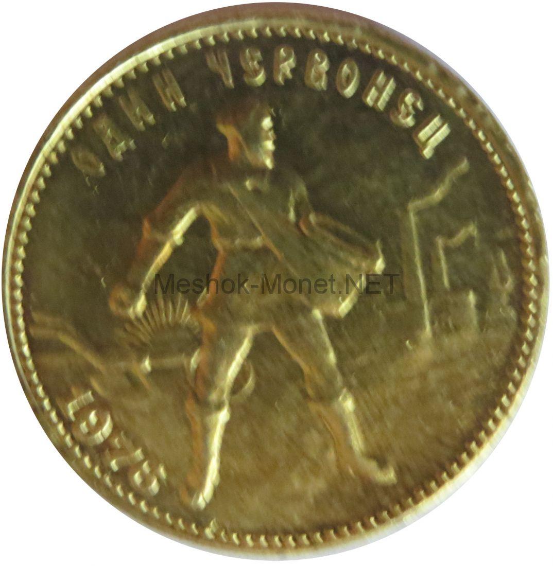 Копия монеты один червонец 1976 года Сеятель